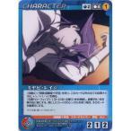 CH-019 ミヤビ・レイジ(R) ボンズクルセイド 第2弾 -王の剣- バンダイ(BANDAI) トレーディングカードゲーム