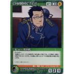 CH-022 ヒューズ中佐(R) ボンズクルセイド 第2弾 -王の剣- バンダイ(BANDAI) トレーディングカードゲーム