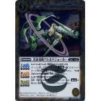 遊youで買える「レア BS08-043 光帝竜騎アルカナジョーカー バトルスピリッツ 【戦嵐】 BS08 バンダイ」の画像です。価格は50円になります。
