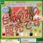 【非売品ディスプレイ台紙】シルバニアファミリー フィギュアコレクション3 エポック社(EPOCH)ガチャポンガシャポン
