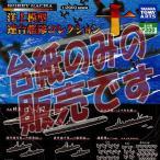 【非売品ディスプレイ台紙】洋上模型 連合艦隊コレクション 十 タカラトミーアーツ ガチャポン