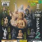 和の心 仏像 コレクション 2 全6種セット エポック社 ミニチュア ガチャポン