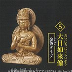 和の心 仏像 コレクション 2 5:大日如来像(金色タイプ) エポック社 ガチャポン