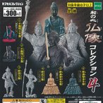 和の心 仏像コレクション 4 全6種セット エポック社 ガチャポン ガチャガチャ ガシャポン