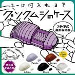 グソクムシのケース 4種セット 奇譚クラブ ガチャポン