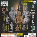 和の心 仏像 コレクション 3 全6種セット エポック社 ミニチュア ガチャポン