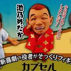 カプセルQ 吉本新喜劇第1弾 2:池乃めだか 海洋堂 ガチャポン ガチャガチャ ガシャポン