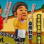 カプセルQ 吉本新喜劇第1弾 3:桑原和男 海洋堂 ガチャポン ガチャガチャ ガシャポン