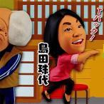 カプセルQ 吉本新喜劇第1弾 5:島田珠代 海洋堂 ガチャポン ガチャガチャ ガシャポン