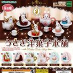 うさぎ 洋菓子 本舗 全6種+ディスプレイ台紙セット エ
