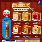 ねこパン つんでマスコット 全6種セット エスケイジャパン ガチャポン ガチャガチャ ガシャポン