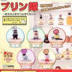 プリン隊 -あなたのおやつを守りたい- 4種セット -セール品- KADOKAWA ガチャポン ガチャガチャ ガシャポン