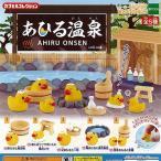 あひる温泉 全5種セット 動物キャラクター エポック社 ガチャポン ガチャガチャ ガシャポン