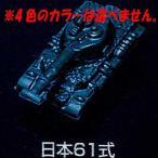 おれの戦車 8:日本61式 ケーズワークス ガチャポン ガチャガチャ ガシャポン