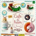 cafe de ハム Sweet 全6種セット カフェ ド ハム スイート エポック社 ガチャポン ガチャガチャ ガシャポン