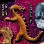 超古代の謎 オーパーツ 3:アカンバロ 恐竜土偶B 海洋堂 ガチャポン ガチャガチャ ガシャポン