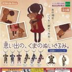 Yahoo!遊you思い出の くまのぬいぐるみ 全6種セット キャラクター エポック社 ガチャポン ガチャガチャ ガシャポン