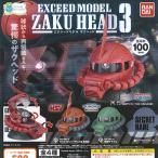 機動戦士ガンダム エクシードモデル ザクヘッド 3 シークレットレア入り 全4種セット EXCEED MODEL ZAKU HEAD バンダイ ガチャポン ガチャガチャ ガシャポン