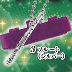 キラメッキ楽器 シャープ # 8 3:フルート(シルバー)×カシスパープルケース ミニチュア エポック社 ガチャポン ガチャガチャ ガシャポン