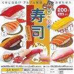 やわらか 寿司マスコット 全6種+ディスプレイ台紙セット 食品ミニチュア ジング ガチャポン ガチャガチャ ガシャポン