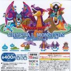 ドラゴンクエスト クリスタルモンスターズ カプセルバージョン 伝説の魔王とスライムたち編 全6種セット スクウェア・エニックス ガチャポン ガチャガチャ