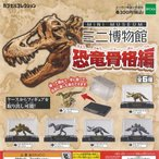 ミニ博物館 恐竜骨格編 全6種セット エポック社 ガチャポン ガチャガチャ ガシャポン