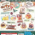 ふわふわmini パン マスコット BC 10 全5種セット 食品ミニチュア J.DREAM ガチャポン ガチャガチャ ガシャポン