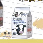 紙パックジュース消しゴム 5:牛乳 ミルクの香り ジング ガチャポン ガチャガチャ ガシャポン