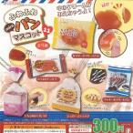 ふわふわ mini パン マスコット BC 11 全5種セット 食品ミニチュア J.DREAM ガチャポン ガチャガチャ ガシャポン