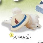 しばやすみ 2:ひとやすみ(白) エポック社 動物フィギ