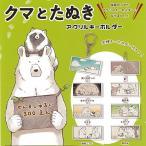 クマとたぬき アクリル キーホルダー 全8種+ディスプレイ台紙セット Qualia ガチャポン ガチャガチャ ガシャポン