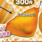 リアルサイズ パン スクイーズ 4 6:デニッシュB 共同 食品ミニチュア ガチャポン ガチャガチャ ガシャポン