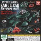 ガチャ 機動戦士ガンダム EXCEED MODEL ZAKU HEAD エクシードモデル ザクヘッド カスタマイズパーツ