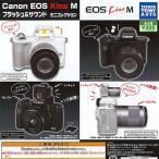 Canon EOS Kiss M フラッシュ & サウンド ミニコレクション 全4種セット 1月再入荷予約 タカラトミーアーツ ガチャポン ガチャガチャ ガシャポン