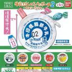 牛乳びんのふたポーチ 2 カロリー控えめ 全6種+ディスプレイ台紙セット バンダイ ガチャポン ガチャガチャ ガシャポン