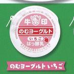 牛乳びんのふたポーチ 2 カロリー控えめ 2:のむヨーグルトいちご バンダイ ガチャポン ガチャガチャ ガシャポン