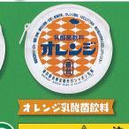 牛乳びんのふたポーチ 2 カロリー控えめ 3:オレンジ乳酸菌飲料 バンダイ ガチャポン ガチャガチャ ガシャポン
