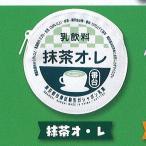 牛乳びんのふたポーチ 2 カロリー控えめ 4:抹茶オ・レ バンダイ ガチャポン ガチャガチャ ガシャポン