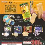ぷにっと チーズ マスコット BC 2 全5種セット 食品ミニチュア J.DREAM ガチャポン ガチャガチャ ガシャポン