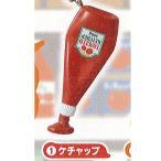 調味料 マスコット 極 1:ケチャップ エポック社 ガチャポン ガチャガチャ ガシャポン