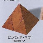 解けるか?! ウッドパズル 1:ピラミッド・ネオ アイピーフォー ガチャポン ガチャガチャ ガシャポン
