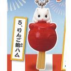 屋台 ハム 5:りんご飴ハム エポック社 動物フィギュ