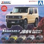 コンプリート1/64 ジムニーコレクション JB64 色替えver.