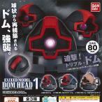 コンプリート機動戦士ガンダム EXCEED MODEL DOM HEAD 1
