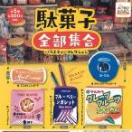 駄菓子 全部集合 バラエティー コレクション 全5種+ディスプレイ台紙セット アイピーフォー ポーチ ガチャポン ガチャガチャ ガシャポン
