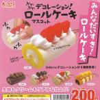 ふわふわ デコレーション ロール ケーキ マスコット 全5種セット トイズスピリッツ 食品ミニチュア ガチャポン ガチャガチャ ガシャポン