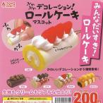 ふわふわ デコレーション ロール ケーキ マスコット 全5種+ディスプレイ台紙セット トイズスピリッツ 食品ミニチュア ガチャポン ガチャガチャ ガシャポン