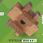 挑戦せよ ウッドパズル 7:ゲタクロス アイピーフォー ガチャポン ガチャガチャ ガシャポン