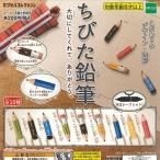 ちびた 鉛筆 全10種セット エポック社 ミニチュア ガ