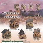 原始村落 Diorama-museum 全5種+ディスプレイ台紙セット リメイユ ミニチュア ジオラマ ガチャポン ガチャガチャ ガシャポン
